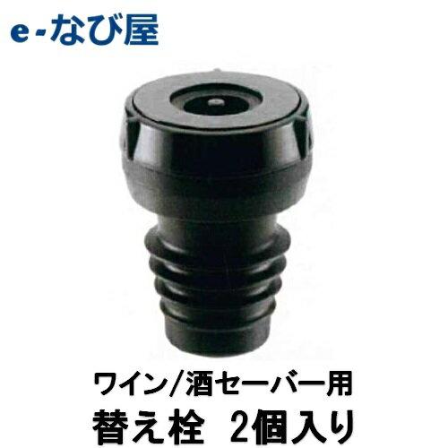 酒セーバー ワインセイバー 専用替え栓(2個入り)261700-0320