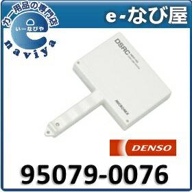 【エントリーでP10倍 10/23 10時〜】ETC/DSRC車載器電波テスター 95079-0076 デンソー