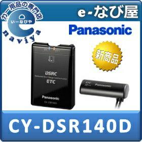 CY-DSR140D 送料無料 パナソニック DSRC車載器 ETC2.0 ※セットアップ無し