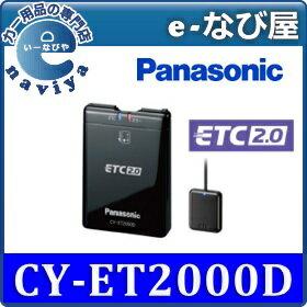 CY-ET2000D あす楽★送料無料パナソニック ETC2.0 車載器カーナビ連動専用タイプ ※セットアップ無し