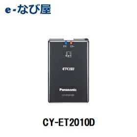 ETC2.0車載器 パナソニック カーナビ連動専用 アンテナ分離型 CY-ET2010D【セットアップ無】