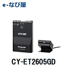 ETC2.0車載器 CY-ET2605GD GPS付き単体発話型 アンテナ分離型 ※セットアップ無 ETC パナソニック