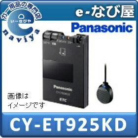 パナソニック ETC車載器 CY-ET925KD ※セットアップ無し CY-ET909KDZ の後継版