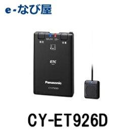 ETC車載器 ETC パナソニック CY-ET926D 送料無料【セットアップなし】 新セキュリティ対応アンテナ分離型 音声案内