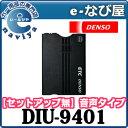 DIU-9401 デンソー ETC車載器(DC12V専用)【セットアップ無し】【ヤマト運輸の安心配送】