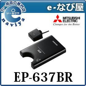 【数量限定 お得なクーポン発行中】ETC車載器 三菱電機EP-637BR 【セットアップ無】アンテナ分離・スピーカー一体型