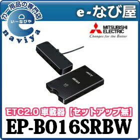 EP-B016SRBW 三菱電機 ETC2.0車載器 フロントガラス貼付型アンテナ分離 光VICS対応 カーナビ連動型【セットアップ無】