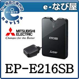 【数量限定 お得なクーポン発行中】EP-E216SB ETC2.0車載器あす楽 送料無料【セットアップ無し】三菱電機 MITSUBISHI