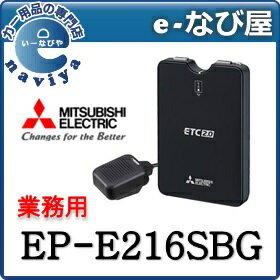【数量限定 お得なクーポン発行中】EP-E216SBG 在庫有 送料無料業務用 ETC2.0車載器三菱電機