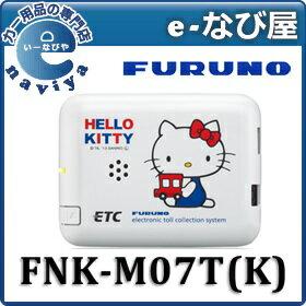 FNK-M07T(K) ETC車載器 ハローキティモデル 古野電気 アンテナ分離型 【セットアップなし】 ♪もれなくシールプレゼント♪