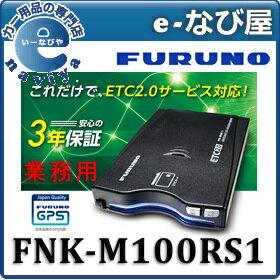 FNK-M100RS1★送料無料 あす楽GPS付き発話型 ETC2.0車載器(外部連動型/業務用)古野電気 セットアップ無し