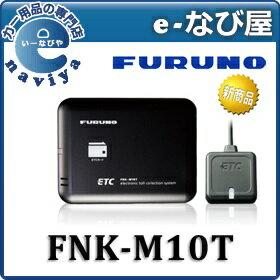 【数量限定 お得なクーポン発行中】FNK-M10T送料無料【ヤマト運輸の安心配送】 古野電気 ETC車載器 ※セットアップ無し