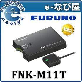 FNK-M11T★あす楽 【ヤマト運輸の安心配送】 古野電気 ETC車載器※セットアップ無し