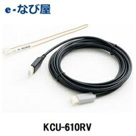 HDMI接続リアビジョン用リンクケーブル アルパイン ALPINE KCU-610RV 5.15m
