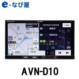 カーナビ イクリプス AVN-D10 180mmサイズ ドライブレコーダー内蔵ナビ