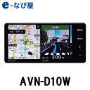 カーナビ イクリプス AVN-D10W 200mmサイズドライブレコーダー内蔵ナビ ドライブレコーダー 前後