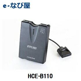 ETC2.0車載器 ALPINEアルパイン HCE-B110 セットアップ無し音声案内