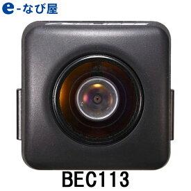 バックカメラ イクリプス専用 BEC113