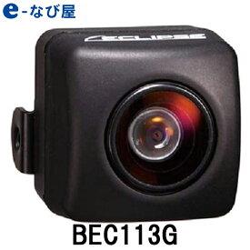 イクリプス バックアイカメラ BEC113G【汎用RCAタイプ】
