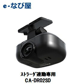 ドライブレコーダー Panasonicパナソニック CA-DR02SD カーナビ連携ストラーダ専用オプション フルハイビジョン 駐車録画 常時録画 イベント録画 手動録画 音声録画 CMOS ドラレコ