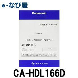 カーナビ 地図ソフト パナソニック CA-HDL166D2016年度版 最終版【全国版】HDS910・940・960シリーズ用