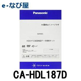 カーナビ 地図ソフト パナソニック CA-HDL187D2018年度版 最新 HW1000/HX1000・3000用