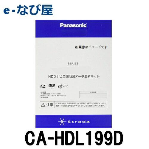 地図更新ソフト パナソニック カーナビ用 CA-HDL199D2019年度版 H500/L800・880シリーズ用