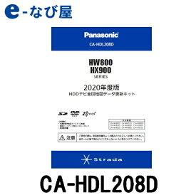 地図ソフト パナソニック カーナビ ストラーダ CA-HDL208D 2020年度版 HW800/HX900シリーズ用