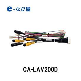 車両AVインターフェースコード パナソニックCA-LAV200D