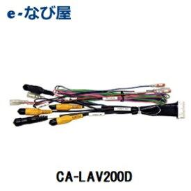 CA-LAV200D パナソニック車両AVインターフェースコード