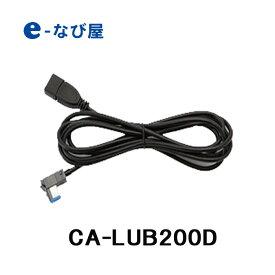 iPod/USB接続用中継ケーブル パナソニック CA-LUB200D