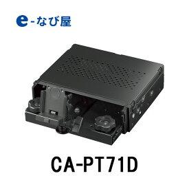 車載用取付キット(トレイ固定方式) カーナビ パナソニック ゴリラ用 CA-PT71D