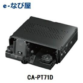 車載用取付キット(トレイ固定方式)カーナビ パナソニック ゴリラ用 CA-PT71D