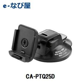 車載用吸盤スタンドカーナビ パナソニック ゴリラ用 CA-PTQ25D