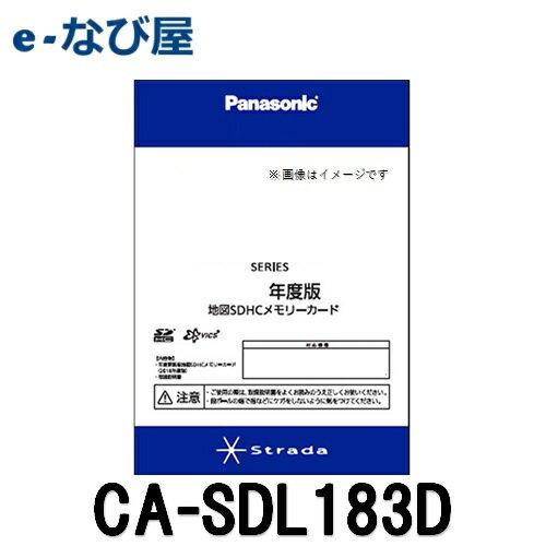 地図更新ソフト パナソニック カーナビ用 CA-SDL183D2018年度版 MW50・70・100・200シリーズ用