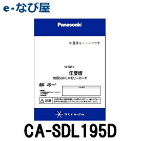 カーナビ 地図ソフト パナソニック CA-SDL195D2019年度版LS710・810 / S300 / R300・R500 / Z500 / ZU500シリーズ用