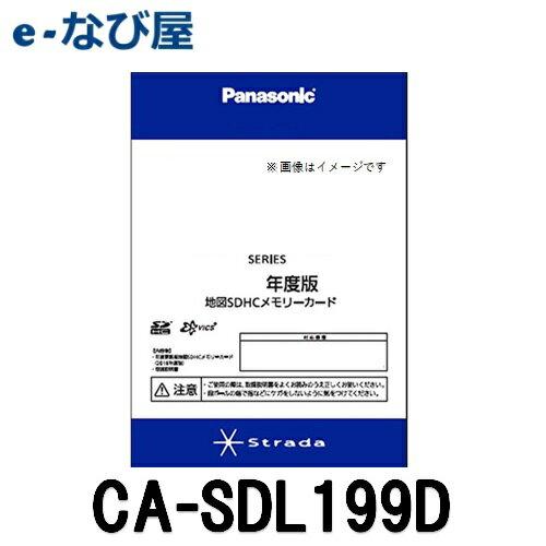2019年度版地図更新ソフト Panasonicパナソニック Strada CA-SDL199D SDHCメモリーカード