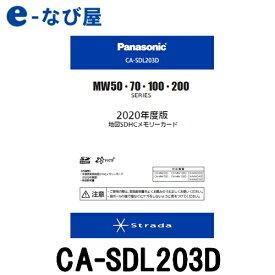 12/17出荷予定 正規品 カーナビ 地図ソフト パナソニック ストラーダ CA-SDL203D 2020年度版 MWシリーズ用
