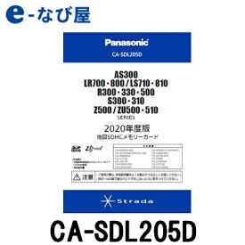 あす楽 正規品 カーナビ 地図ソフト パナソニック ストラーダ CA-SDL205D 2020年度版 LS710・810シリーズ等用