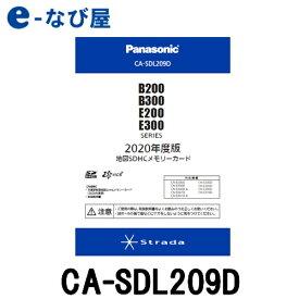 あす楽 正規品 カーナビ 地図ソフト パナソニック ストラーダ CA-SDL209D 2020年度版 B200/B300/E200/E300