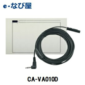 FM-VICS用アンテナ(のせかえ用)カーナビ パナソニック ゴリラ用 CA-VA010D