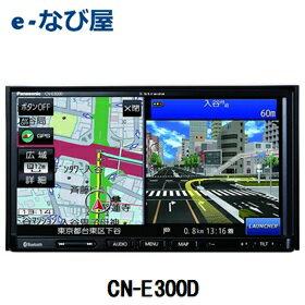 【数量限定 お得なクーポン 発行中】 パナソニック CN-E300D VGA搭載SSDカーナビ Bluetooth対応 7インチ ワンセグ 17年度版地図収録モデル CN-E205D 後継