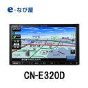 11/1限定 エントリーで1200ポイントプレゼント! パナソニック 7V型 ワンセグ BLUETOOTH CN-E320D 2020年度版 カーナ…