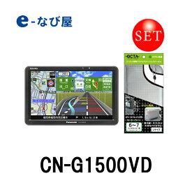 パナソニック ポータブル カーナビ ゴリラ CN-G1500VD 7インチ ワンセグ 12V/24V対応 ナビカバー&解除プラグセット