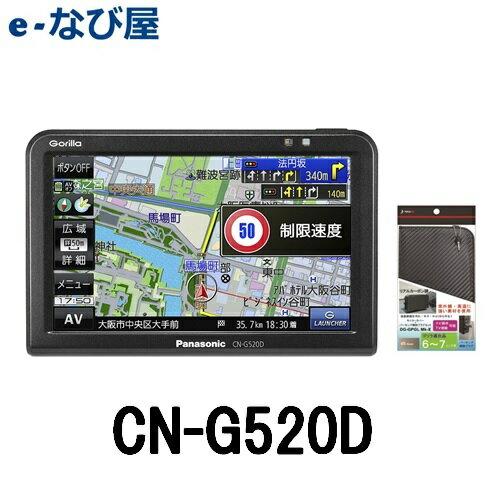 カーナビ ポータブル パナソニック Panasonic Gorilla ポータブルカーナビ ゴリラ CN-G520D 5インチ 専用ナビカバー/解除プラグ付き