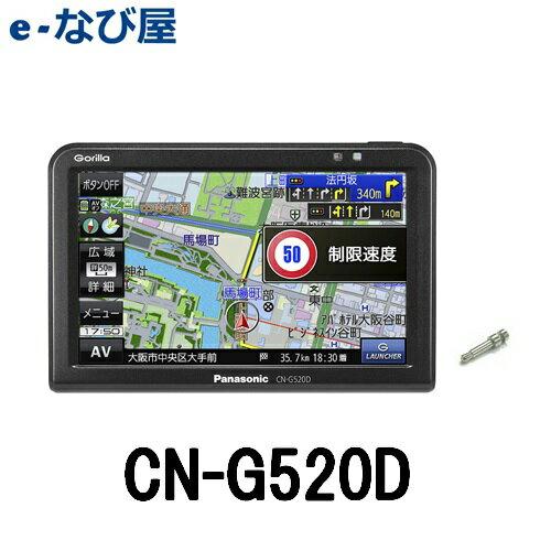 解除プラグ付き パナソニック ゴリラ CN-G520D 5インチ