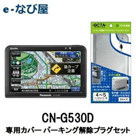カーナビ ゴリラ パナソニック CN-G530D 5インチ ワンセグ ポータブル ナビカバー&解除プラグセット