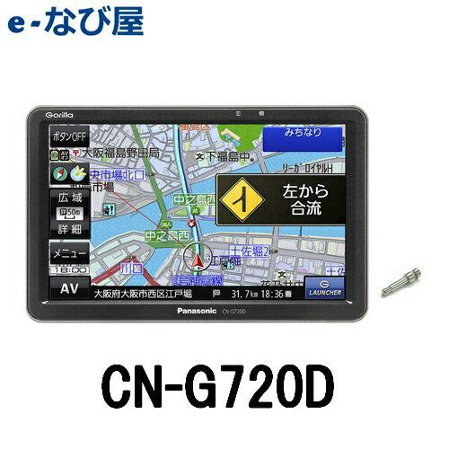 解除プラグ付き パナソニック Panasonic Gorilla ポータブルカーナビ ゴリラ CN-G720D カーナビ 7インチ ワンセグ