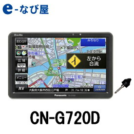 解除プラグ付き カーナビ ゴリラ ポータブルパナソニック CN-G720D7インチ あす楽
