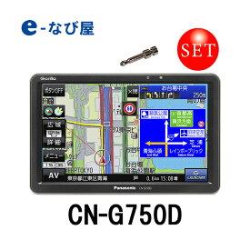 パナソニック ポータブル カーナビ ゴリラ CN-G750D 7インチ ワンセグ 12V/24V対応 解除プラグセット